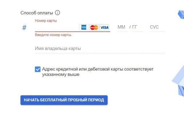 Создаем платежный профиль