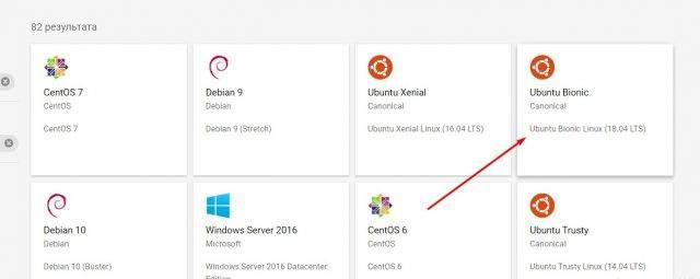 Выбираем Ubuntu 18.04