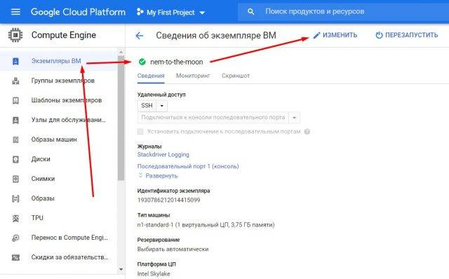 Добавляем ключик в панели Google