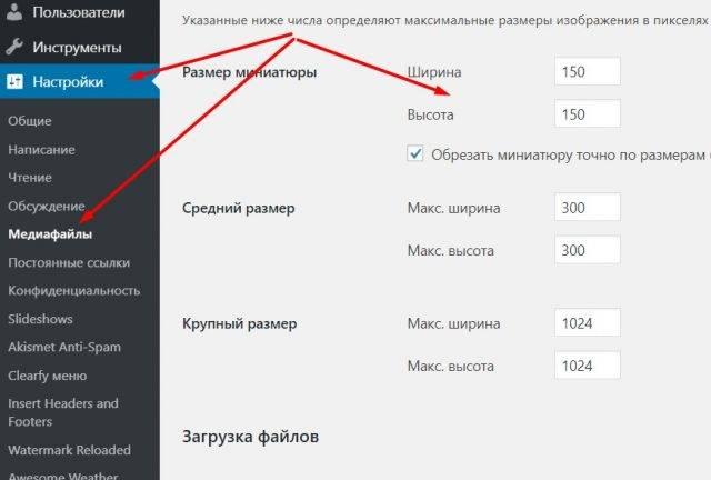 Настройки размера миниатюры WordPress